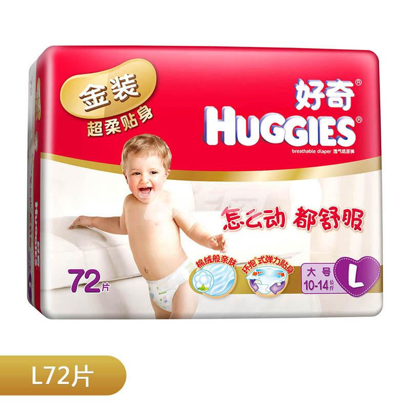 好奇金装超柔贴身纸尿裤新特惠超值装大号72片新品