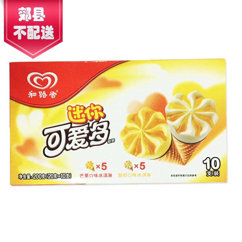 迷你可爱多 甜筒芒果&酸奶口味冰淇淋