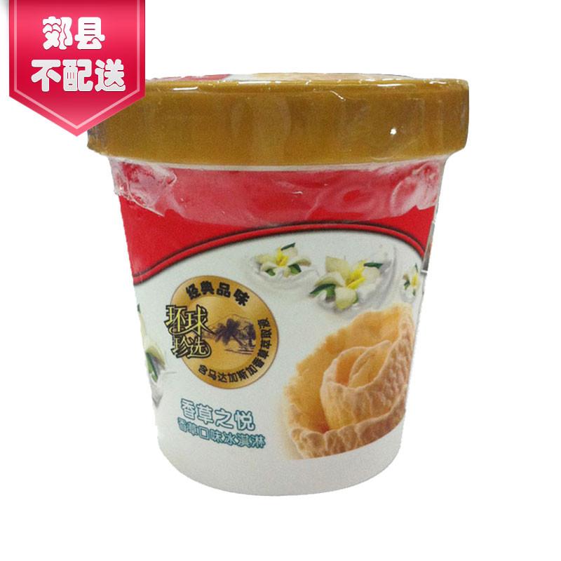 和路雪 环球珍选香草之悦香草口味冰淇淋
