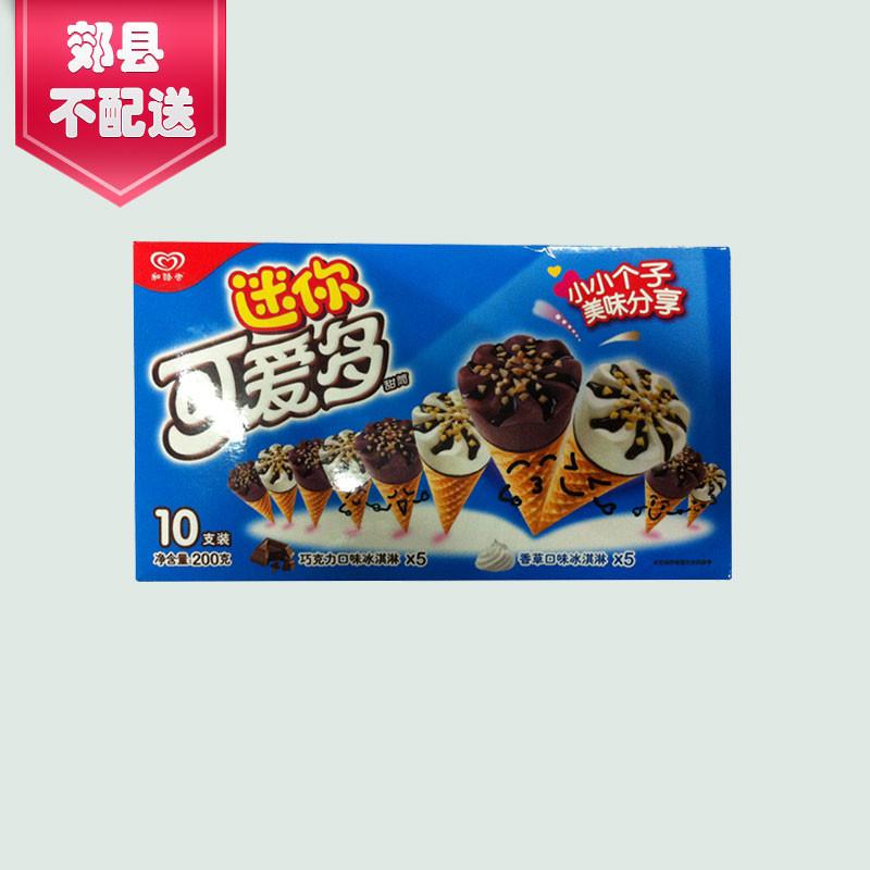 迷你可爱多香草&巧克力口味冰【价格