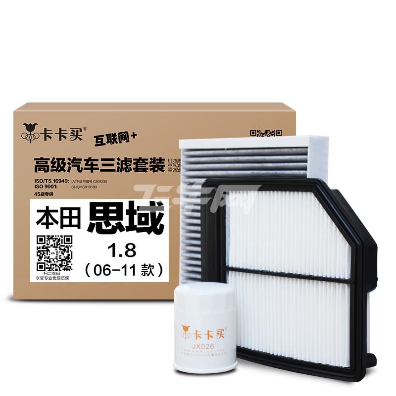 卡卡买 三滤保养套装本田思域1.8(06-11款)空气滤清器
