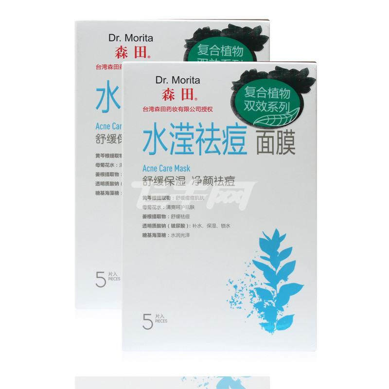 森田药妆 水滢祛痘面膜 25g*5片*2盒【价格,正品,报价