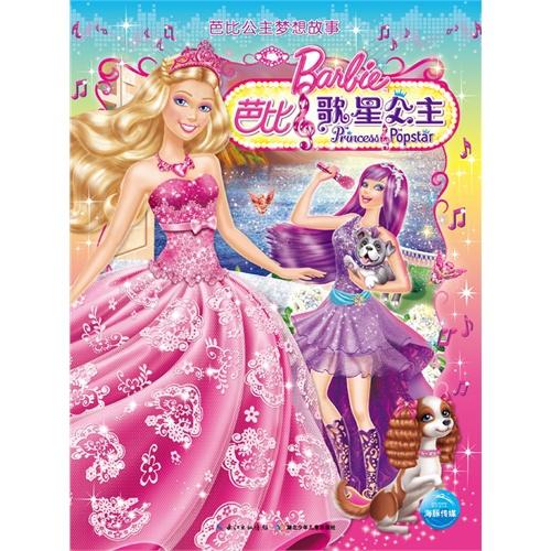 芭比小公主影院(新版):芭比之歌星公主