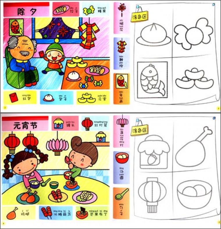 越玩越聪明·宝宝创意认知涂色:快乐的节日