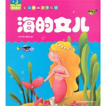 365夜宝宝睡前故事绘本-海的女儿