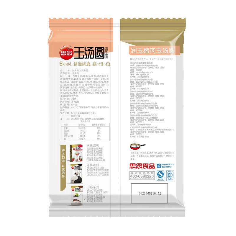 思念 润玉猪肉玉汤圆 320g/袋