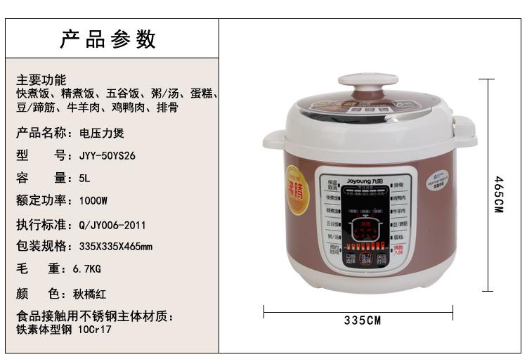 九阳电压力煲jyy-50ys26