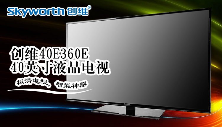 创维40e360e 40英寸液晶电视