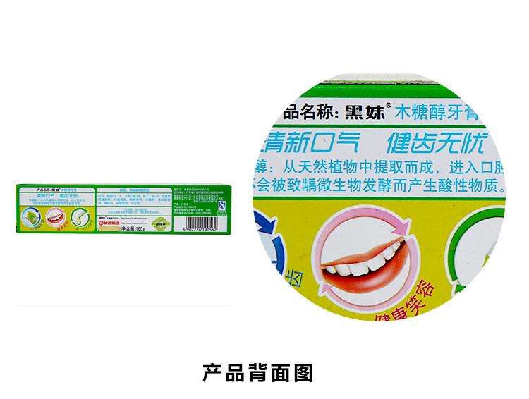 黑妹木糖醇牙膏 160g/支