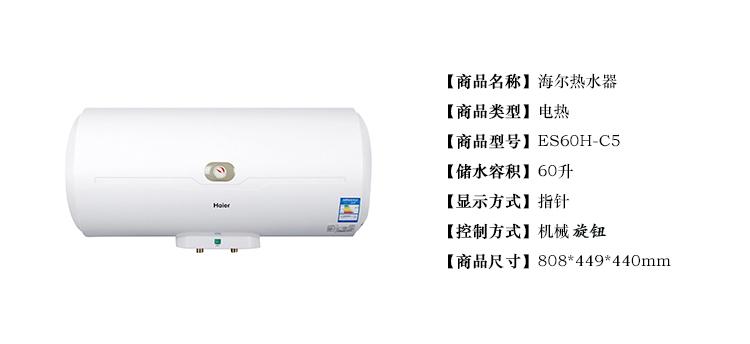 海尔(haier) es60h-c5 60升 电热水器【价格,正品,】