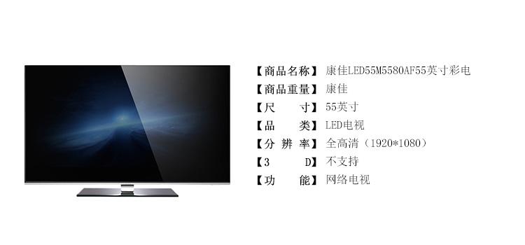 康佳(konka) led55m5580af 55英寸 智能 全高清 led液晶电视 黑色 55
