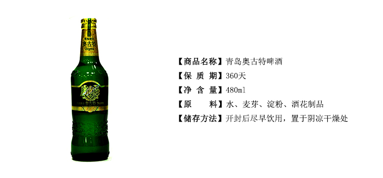 青岛奥古特啤酒480ml/瓶