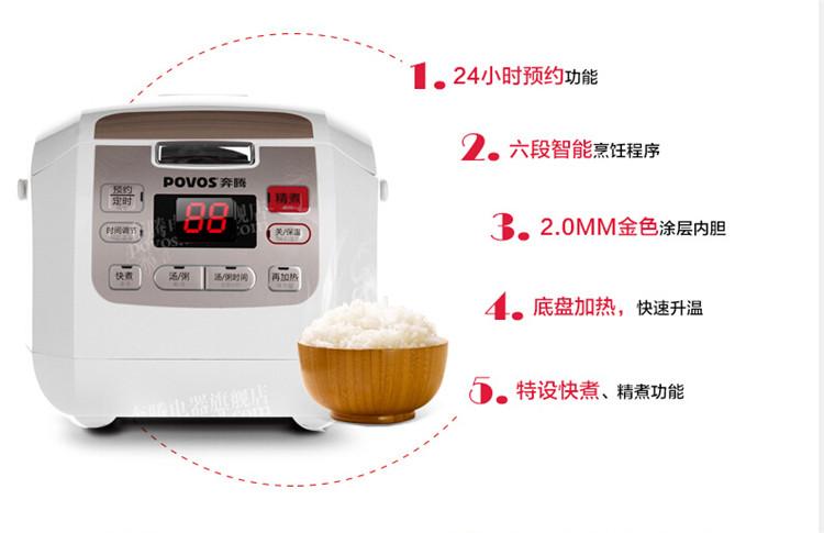 povos 奔腾电饭煲pffn4003 4l