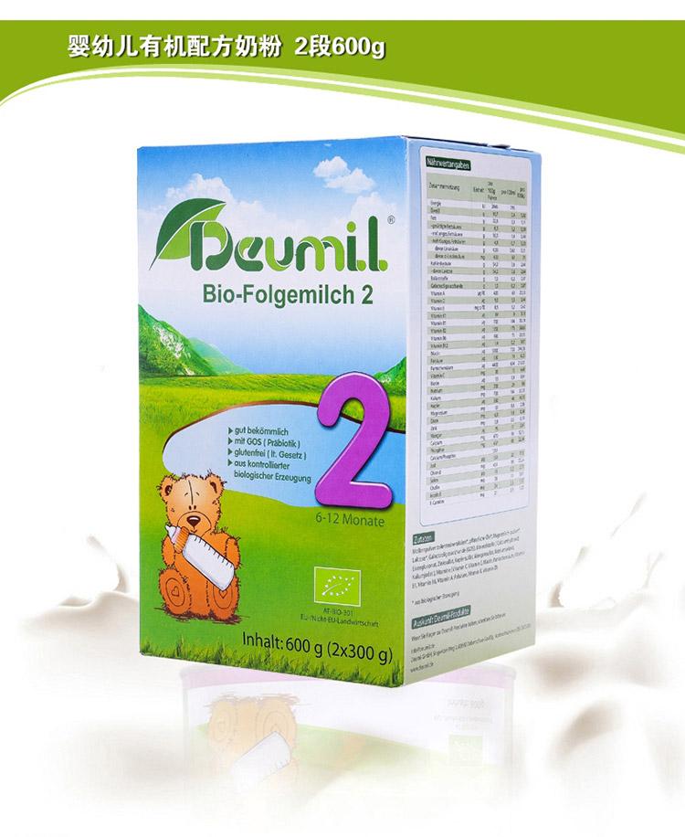 多比德国多比有机奶粉盒装二段600g价格正品