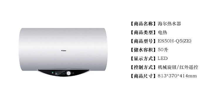 海尔(haier) es50h-q5(ze) 50升 电热水器