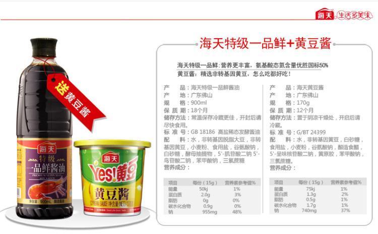 海天特级一品鲜酱油 900ml/瓶(赠送黄豆酱170g)