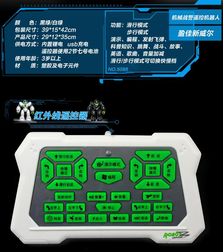 新威尔机械战警遥控机器人5088