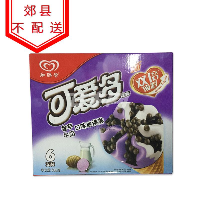 可爱多 甜筒香芋牛奶口味冰淇淋多支装
