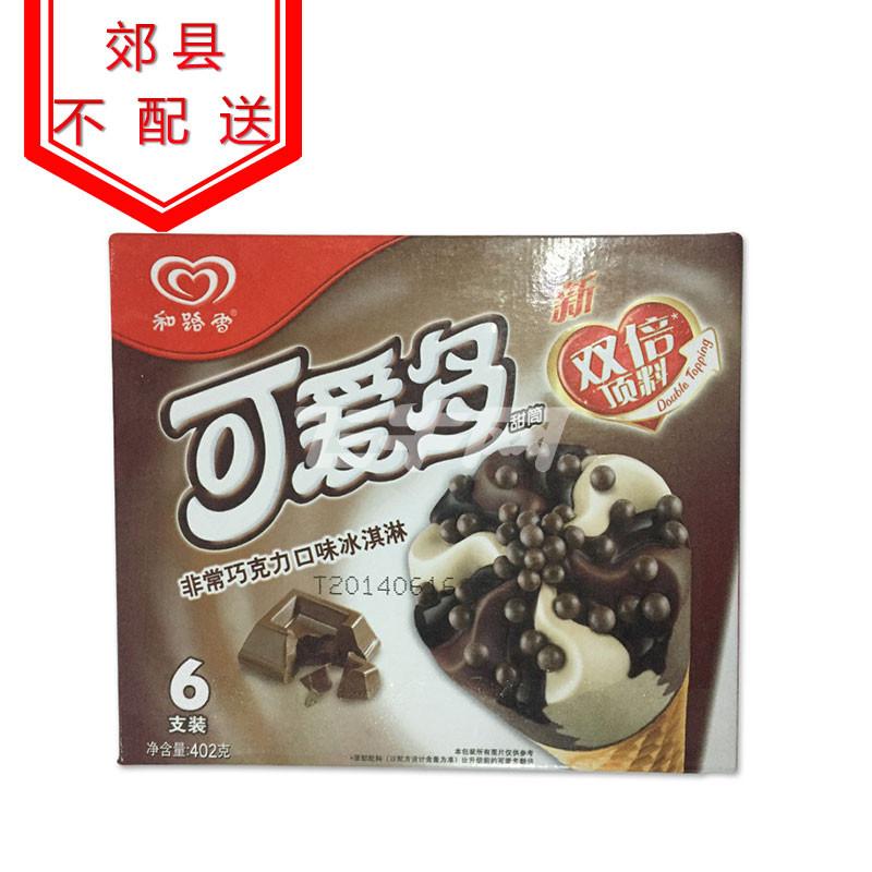 可爱多 甜筒非常巧克力口味冰淇淋多支装